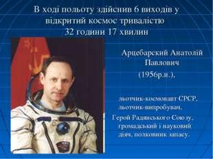 В ході польоту здійснив 6 виходів у відкритий космос тривалістю 32 години 17