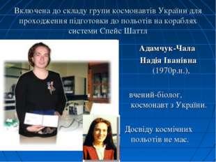 Включена до складу групи космонавтів України для проходження підготовки до по