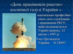 «День працівників ракетно-космічної галузі України »- національне професійне