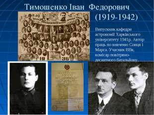 Тимошенко Іван Федорович (1919-1942) Випускник кафедри астрономії Харківськог