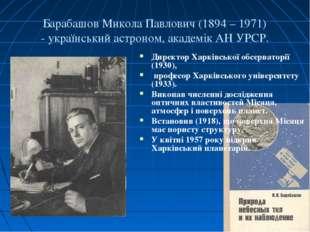 Барабашов Микола Павлович (1894 – 1971) - український астроном, академік АН