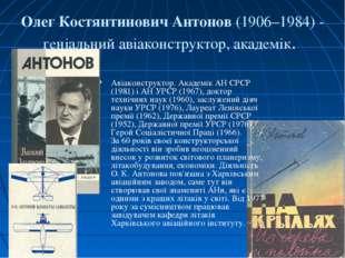 Олег Костянтинович Антонов (1906–1984) - геніальний авіаконструктор, академік