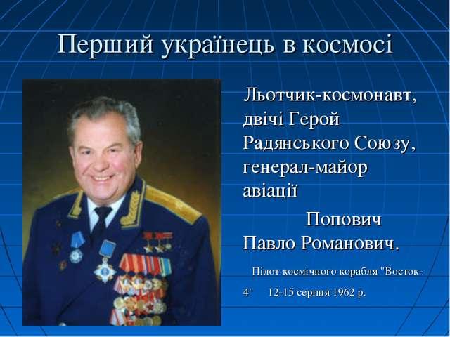 Перший українець в космосі Льотчик-космонавт, двічі Герой Радянського Союзу,...