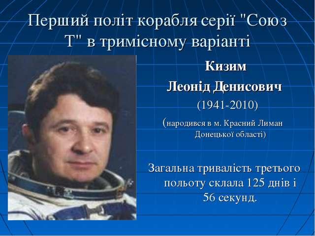 """Перший політ корабля серії """"Союз Т"""" в тримісному варіанті Кизим Леонід Денисо..."""