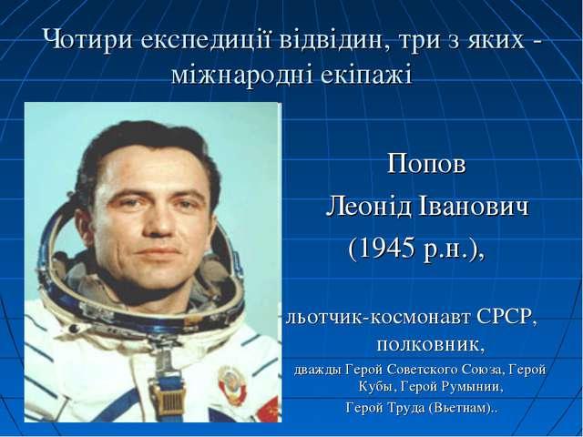 Чотири експедиції відвідин, три з яких - міжнародні екіпажі Попов  Леонід...