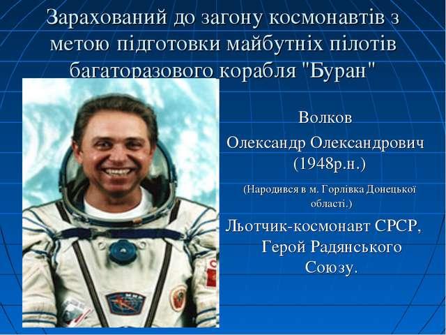 Зарахований до загону космонавтів з метою підготовки майбутніх пілотів багато...