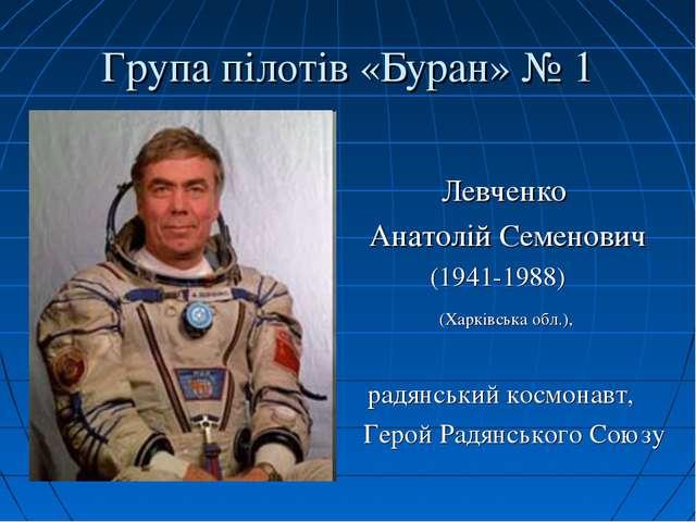 Група пілотів «Буран» № 1 Левченко Анатолій Семенович (1941-1988)  (Хар...