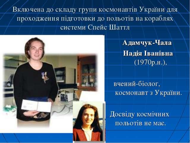 Включена до складу групи космонавтів України для проходження підготовки до по...