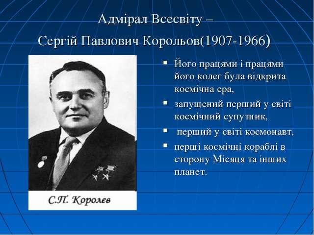 Адмірал Всесвіту – Сергій Павлович Корольов(1907-1966) Його працями і працями...