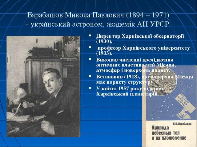 Барабашов Микола Павлович (1894 – 1971) - український астроном, академік АН...