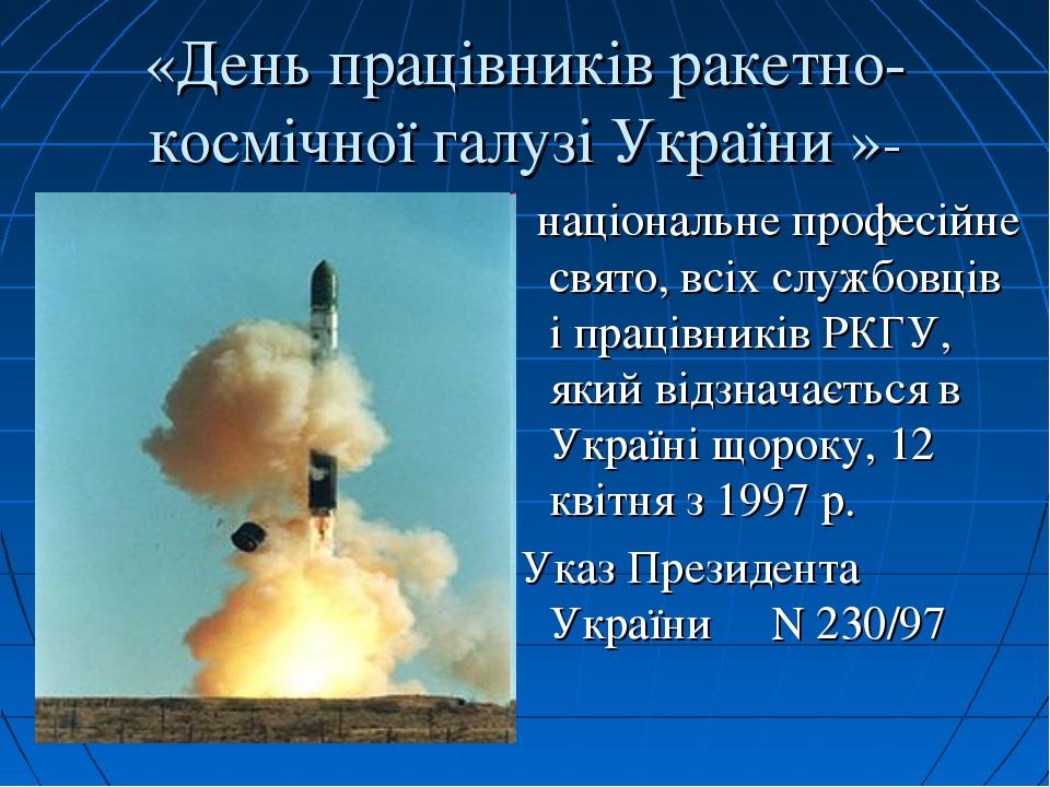 «День працівників ракетно-космічної галузі України »- національне професійне...