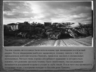 Тысячи единиц автотехники были использованы при ликвидации последствий аварии