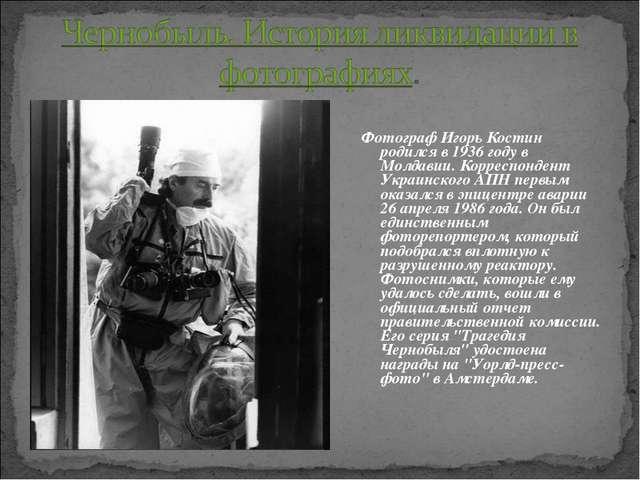 Фотограф Игорь Костин родился в 1936 году в Молдавии. Корреспондент Украинско...