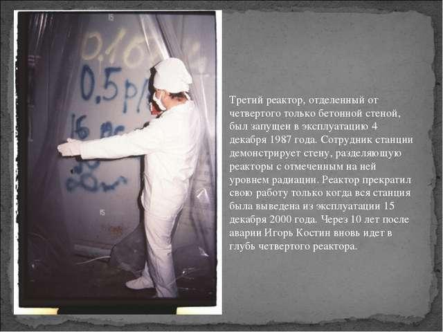 Третий реактор, отделенный от четвертого только бетонной стеной, был запущен...