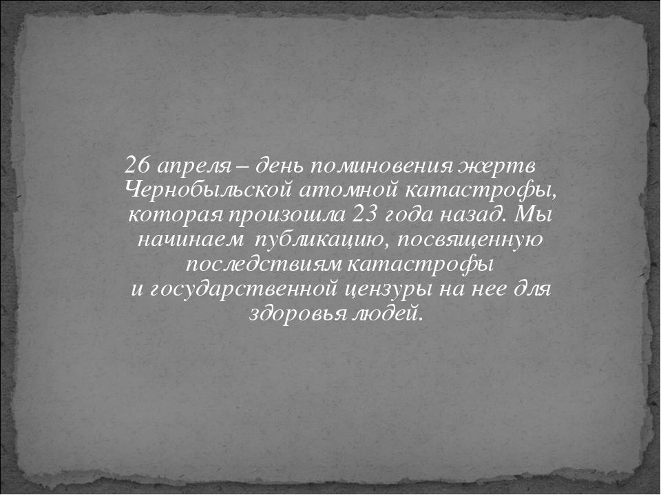 26 апреля – день поминовения жертв Чернобыльской атомной катастрофы, которая...