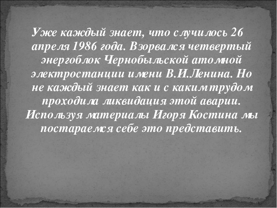 Уже каждый знает, что случилось 26 апреля 1986 года. Взорвался четвертый энер...