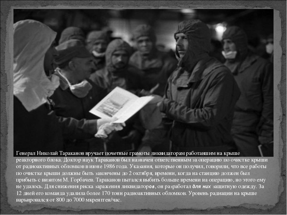 Генерал Николай Тараканов вручает почетные грамоты ликвидаторам работавшим на...