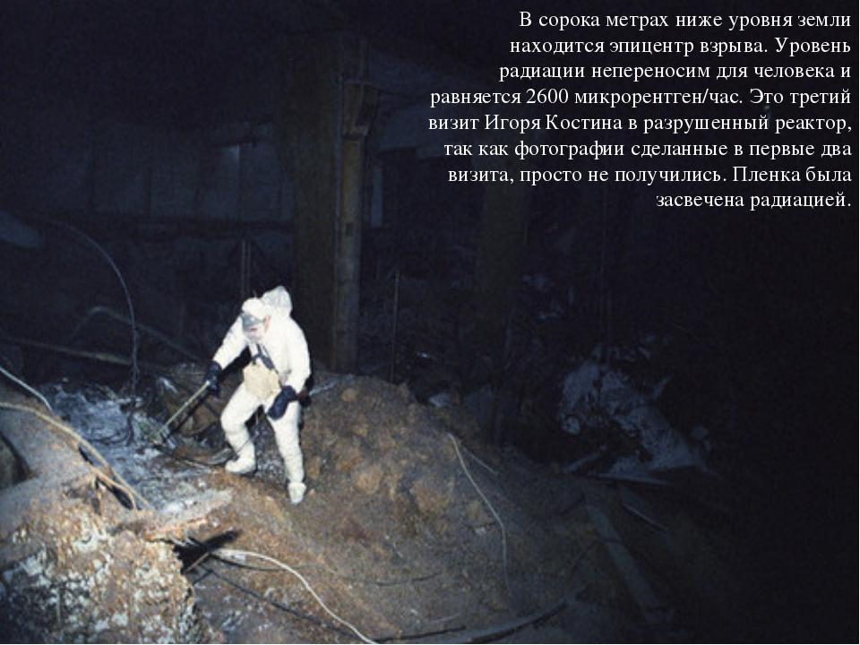В сорока метрах ниже уровня земли находится эпицентр взрыва. Уровень радиации...