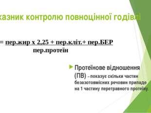 Показник контролю повноцінної годівлі Протеїнове відношення (ПВ) – показує ск