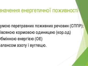 Визначення енергетичної поживності: сумою перетравних поживних речовин (СППР)