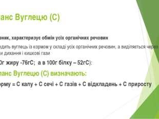Баланс Вуглецю (С) показник, характеризує обмін усіх органічних речовин надхо