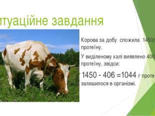 Ситуаційне завдання Корова за добу спожила 1450г протеїну. У виділеному калі