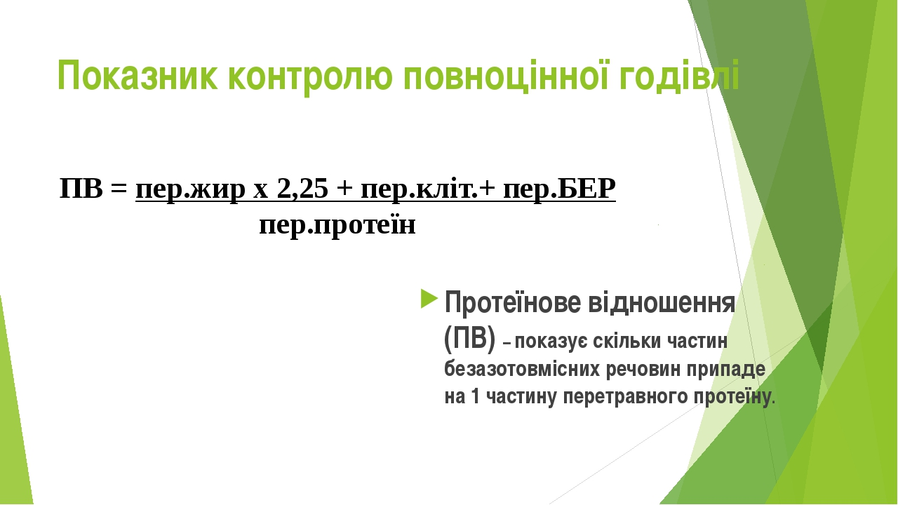 Показник контролю повноцінної годівлі Протеїнове відношення (ПВ) – показує ск...