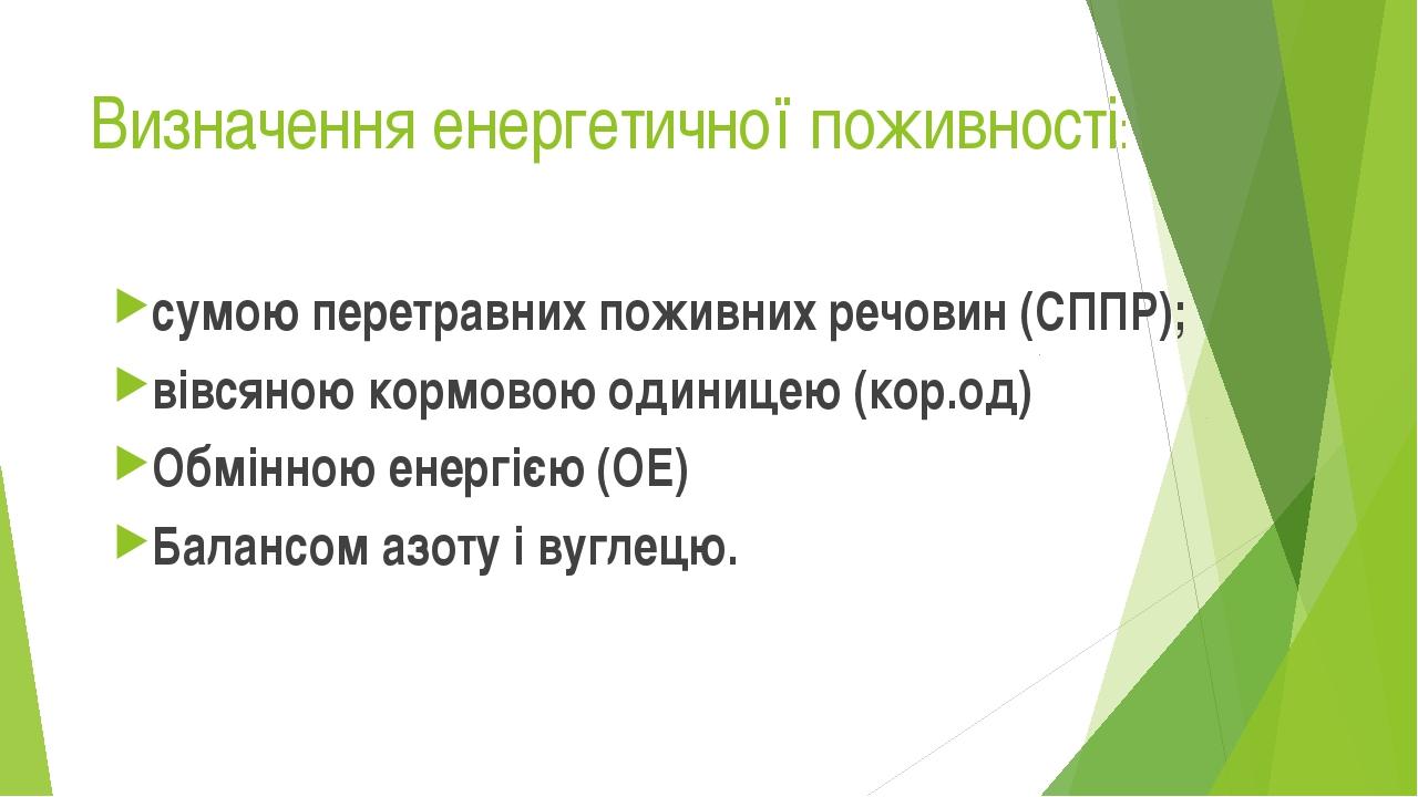 Визначення енергетичної поживності: сумою перетравних поживних речовин (СППР)...