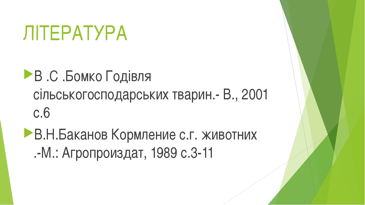 ЛІТЕРАТУРА В .С .Бомко Годівля сільськогосподарських тварин.- В., 2001 с.6 В....
