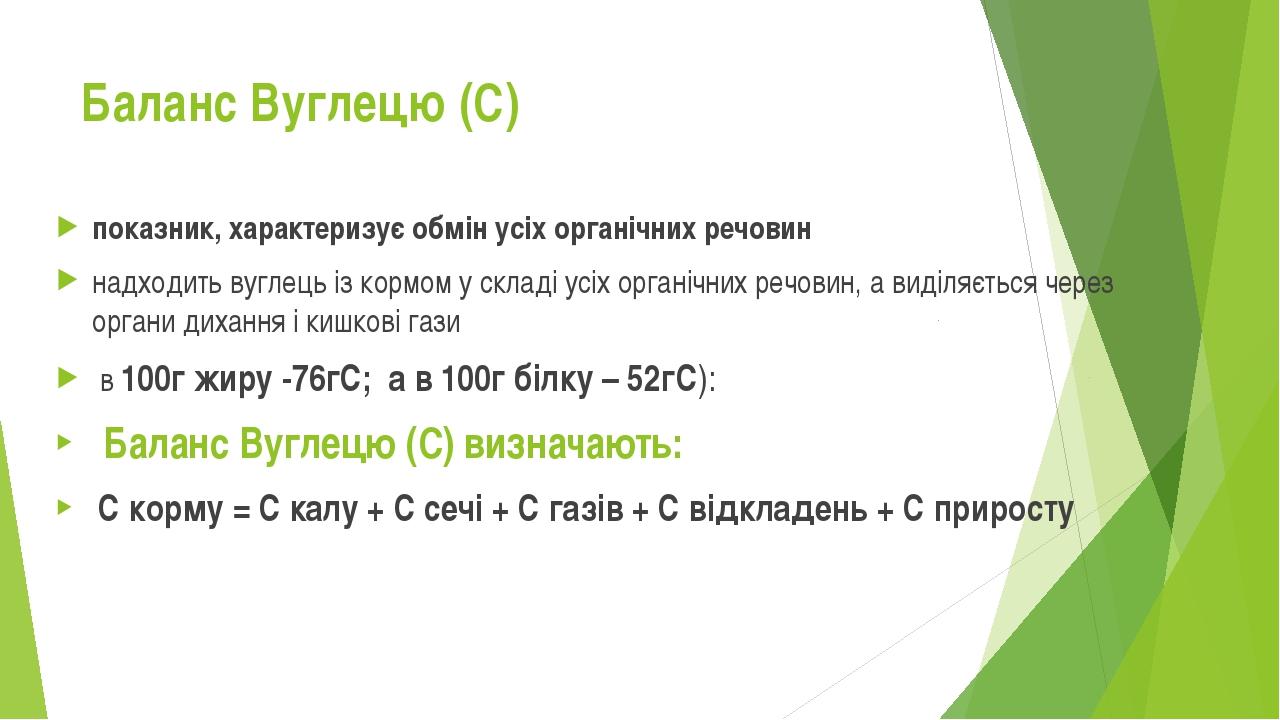 Баланс Вуглецю (С) показник, характеризує обмін усіх органічних речовин надхо...