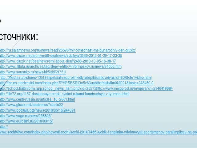 Источники: http://ru.salamnews.org/ru/news/read/26596/mir-otmechaet-mejdunaro...