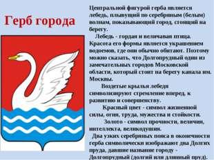 Герб города Центральной фигурой герба является лебедь, плывущий по серебряным