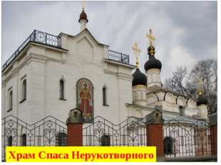 Храм Спаса Нерукотворного