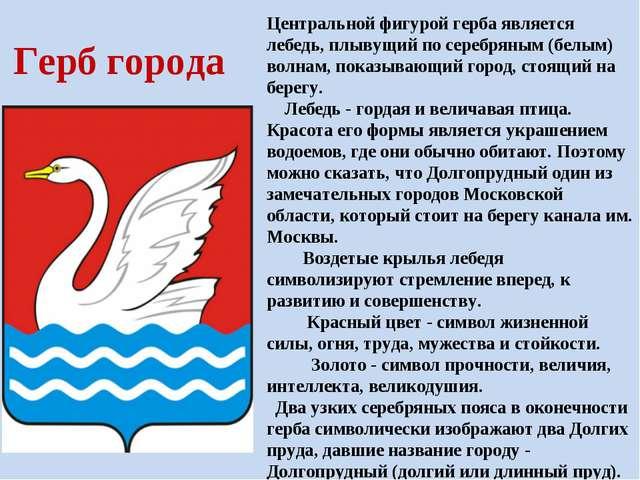 Герб города Центральной фигурой герба является лебедь, плывущий по серебряным...