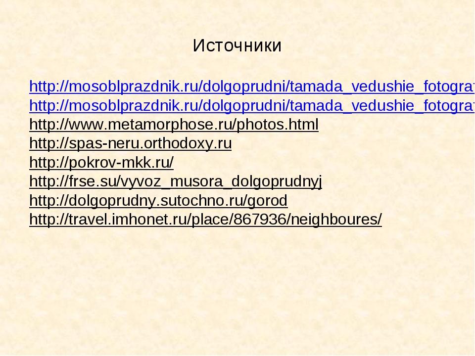Источники http://mosoblprazdnik.ru/dolgoprudni/tamada_vedushie_fotograf.html...