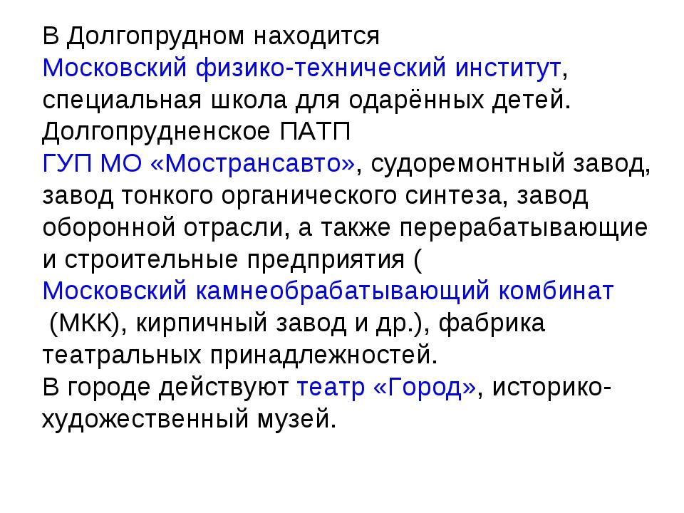 В Долгопрудном находитсяМосковский физико-технический институт, специальная...