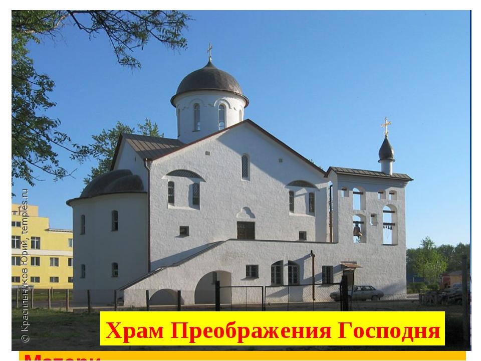 •Храм Казанской Иконы Божьей Матери Храм Преображения Господня