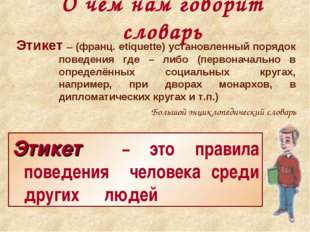 О чём нам говорит словарь Этикет – (франц. etiquette) установленный порядок п