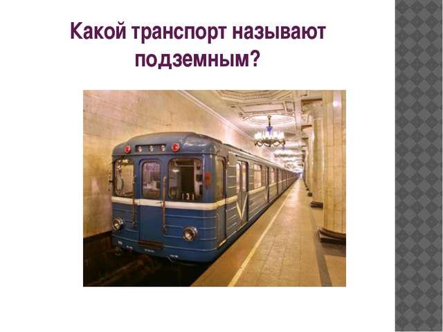 Какой транспорт называют подземным?