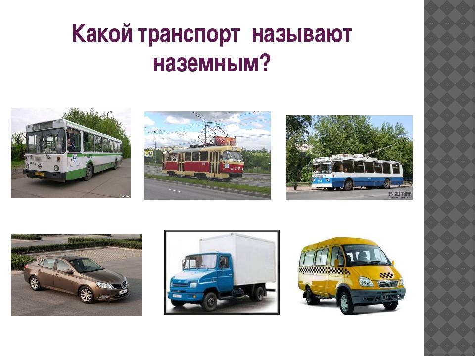 Какой транспорт называют наземным?