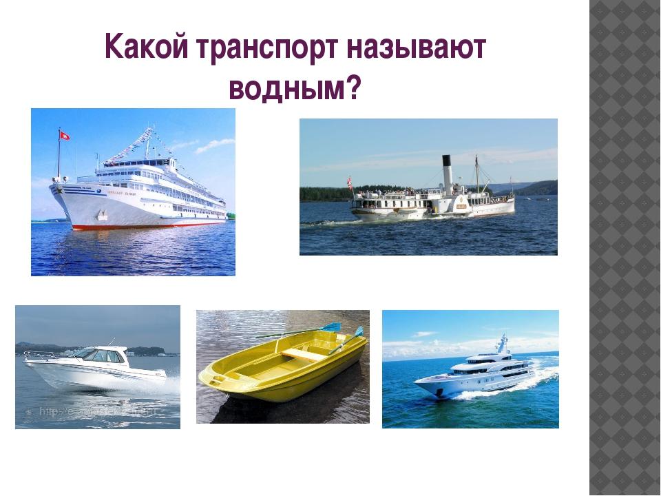 Какой транспорт называют водным?