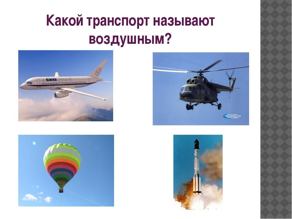 Какой транспорт называют воздушным?