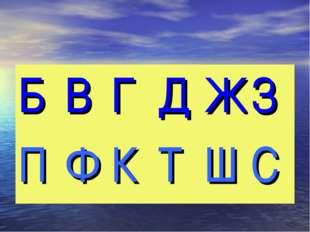 БВГДЖЗ ПФКТШС
