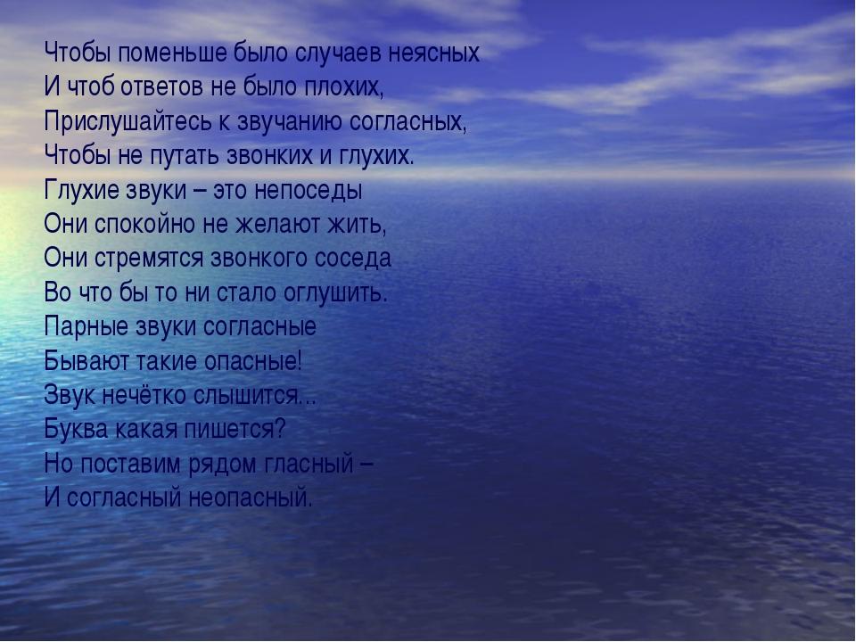 Чтобы поменьше было случаев неясных И чтоб ответов не было плохих, Прислушайт...