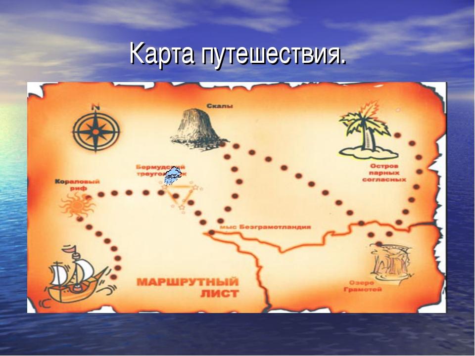 Карта путешествия.