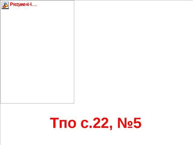 Тпо с.22, №5