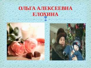 ОЛЬГА АЛЕКСЕЕВНА ЕЛОХИНА