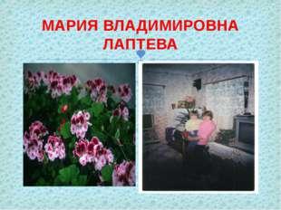 МАРИЯ ВЛАДИМИРОВНА ЛАПТЕВА