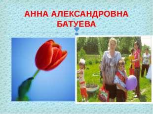 АННА АЛЕКСАНДРОВНА БАТУЕВА