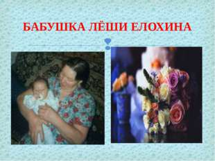 БАБУШКА ЛЁШИ ЕЛОХИНА